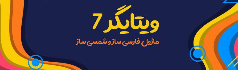 ویتایگر 7 شمسی و فارسی