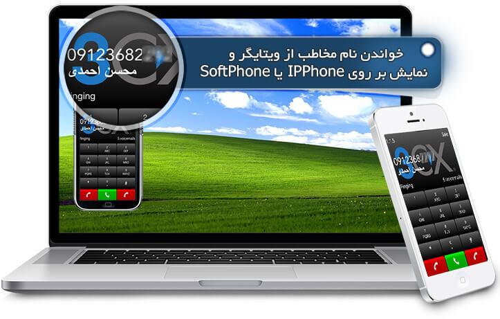 خواندن نام مخاطب از ویتایگر و نمایش بر روی IPPhone یا SoftPhone