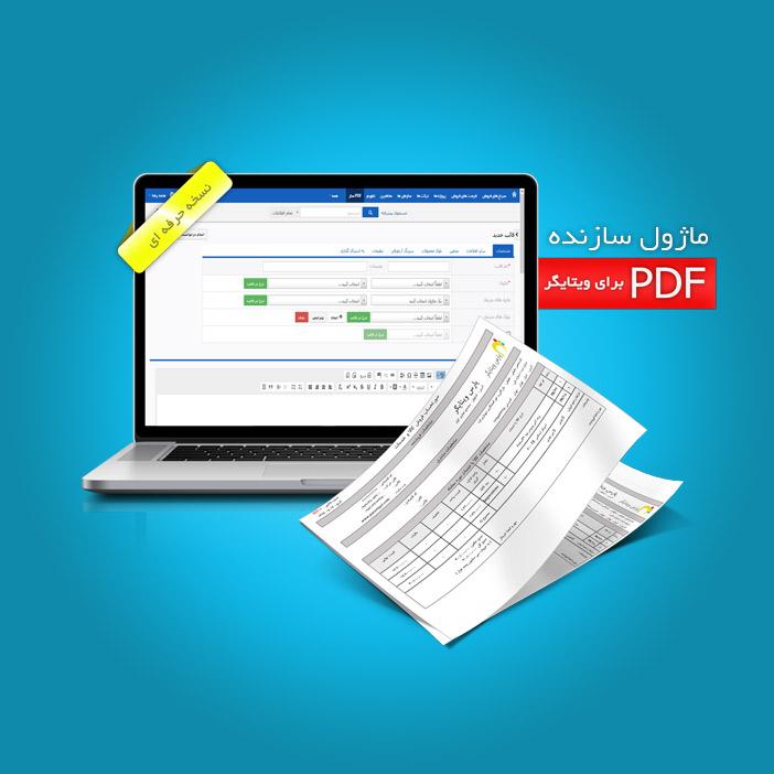 ماژول ساخت PDF ویتایگر نسخه حرفه ای
