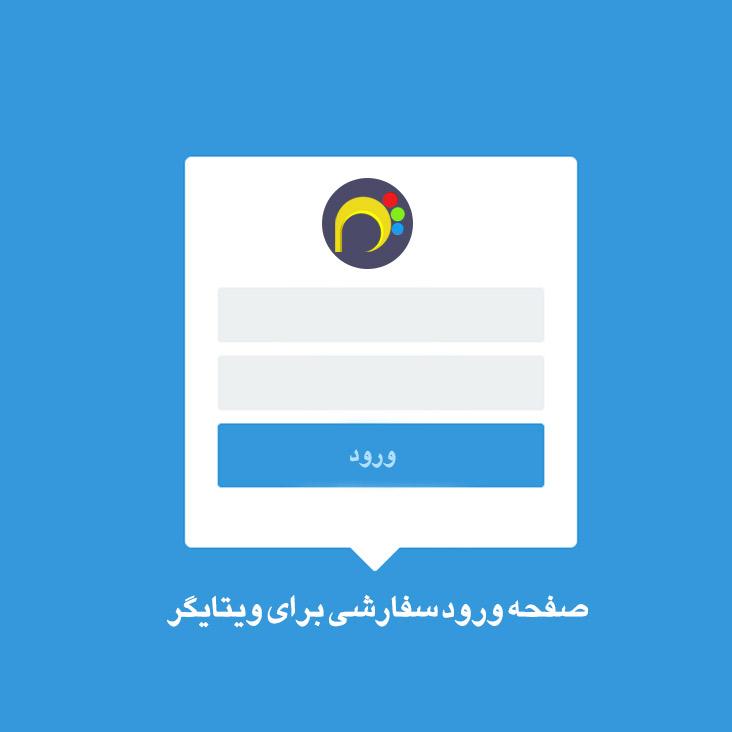 صفحه ورود سفارشی برای پارس ویتایگر