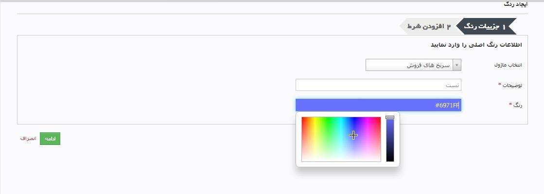 [عکس: Rainbow-List-3.jpg]