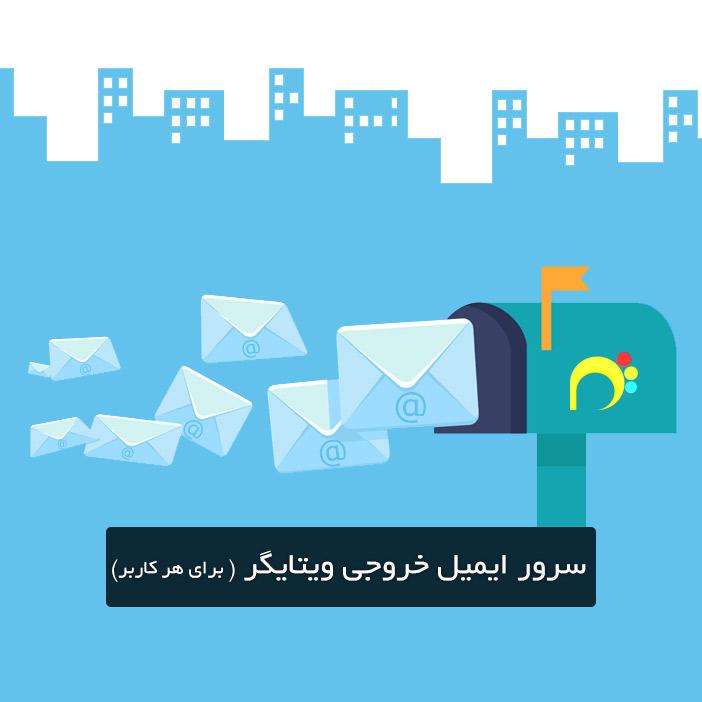 سرور ایمیل خروجی ویتایگر ( برای هر کاربر)