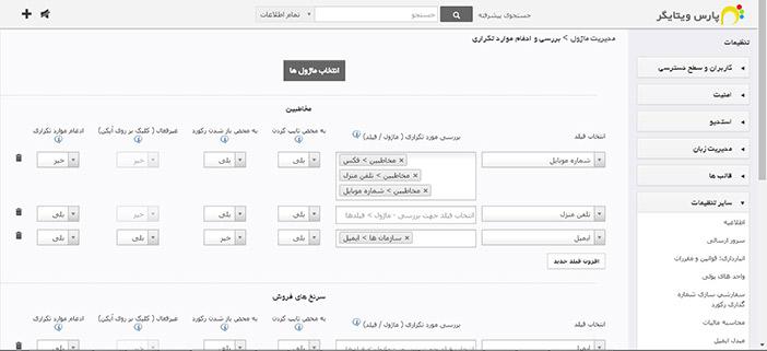 ابزار بررسی موارد تکراری و ادغام ویتایگر 7 و 6