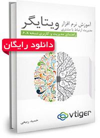 کتاب آموزش ویتایگر