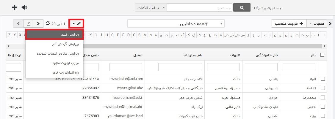 ایجاد فیلد های سفارشی پیشرفته در ویتایگر