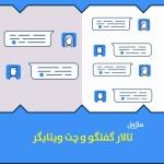 ماژول پارس ویتایگر برای چت و تالار گفتگو