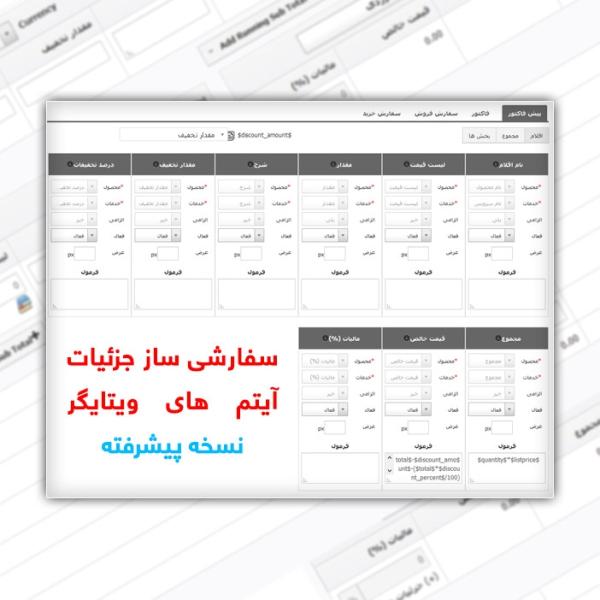 سفارشی ساز جزئیات آیتم های ویتایگر- نسخه پیشرفته