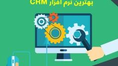 بهترین نرم افزار CRM اپن سورس