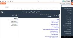راهنمای ماژول شمسی ساز و فارسی ساز ویتایگر 7