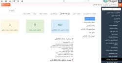 آمار بانک اطلاعاتی ویتایگر 7