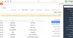 دسترسی فایل ها و پوشه ها در ویتایگر 7 شمسی