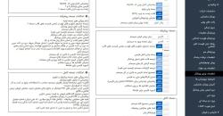 تنظیمات بسته فارسی