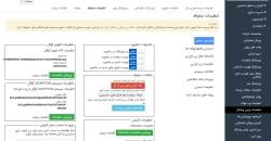 ابزارهای عمومی Vtiger فارسی