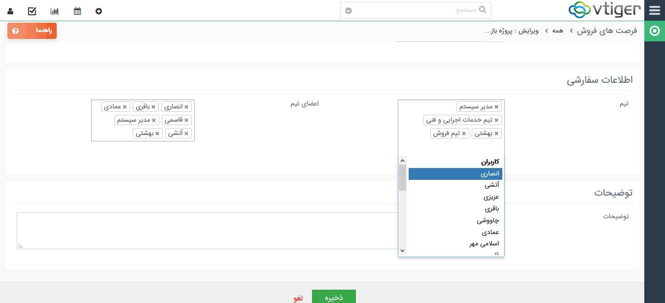 ماژول ارجاع به چند کاربر در ویتایگر