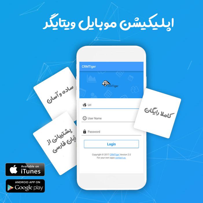 اپلیکیشن موبایل ویتایگر CRM