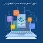 ماژول اتصال پارس ویتایگر با سیستم های مالی و حسابداری