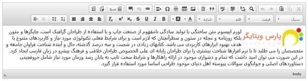فیلد متن با ویرایشگر HTML