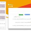 یکپارچه سازی یادداشت های سفارشات ویتایگر و ووکامرس