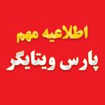 اطلاعیه و خبر مهم