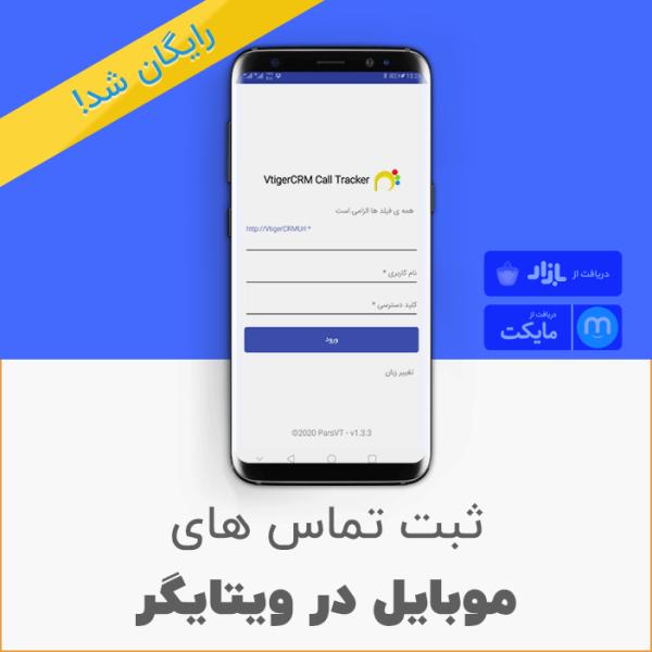 پیگیری و ثبت تماس موبایل در ویتایگر CRM