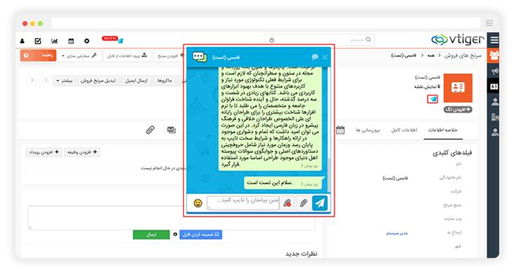تلگرام ویتایگر