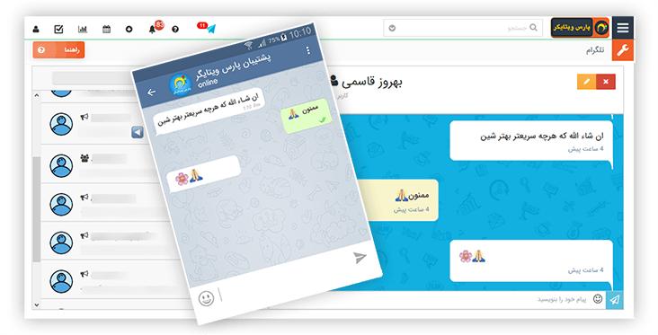 محیط تلگرام در ویتایگر