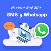 ماژول ارسال پیام واتس اپ و اس ام اس سریع