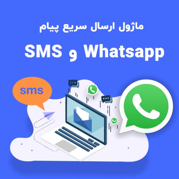 ارسال سریع پیام واتساپ و اس ام اس