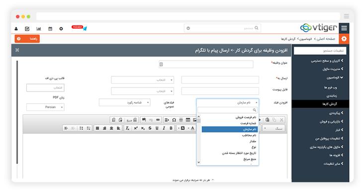 پشتیبانی از گردش کار در ماژول اتصال ویتایگر و تلگرام