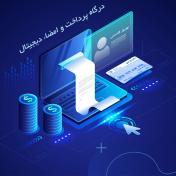 اتصال ویتایگر به درگاه پرداخت آنلاین و امضاء دیجیتال