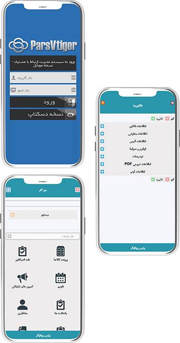 ویتایگر برای موبایل