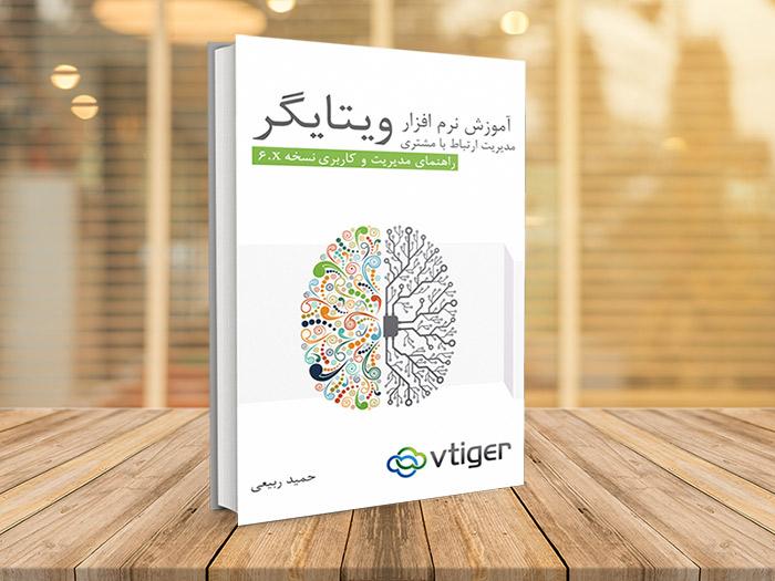 کتاب آموزش پارس ویتایگر