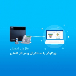 ماژول اتصال ویتایگر با سانترال و مراکز تلفن