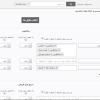 ماژول ویتایگر برای یافتن و ادغام رکوردهای تکراری