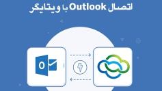 اتصال ویتایگر با Outlook