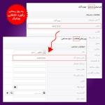 به روز رسانی رکورد انتخابی در گردش کار پارس ویتایگر