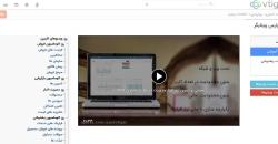راهنمای ویدئویی و ارسال تیکت پشتیبانی از داخل ویتایگر 7 شمسی