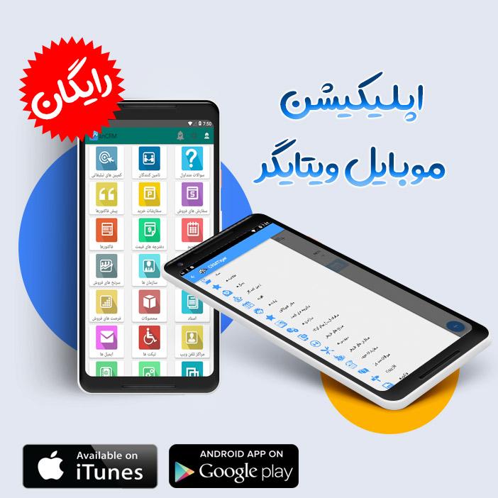 اپلیکیشن موبایل CRM ویتایگر