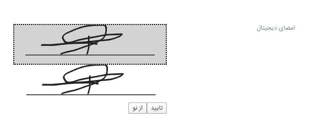 فیلد امضای دیجیتال