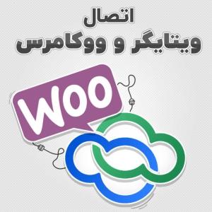 اتصال ووکامرس و CRM ویتایگر