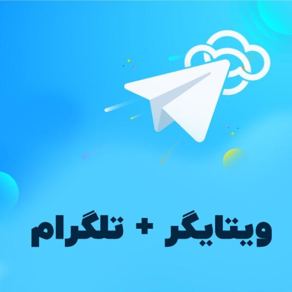 اتصال ویتایگر به تلگرام