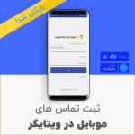 پیگیری و ثبت تماس موبایل در پارس ویتایگر CRM