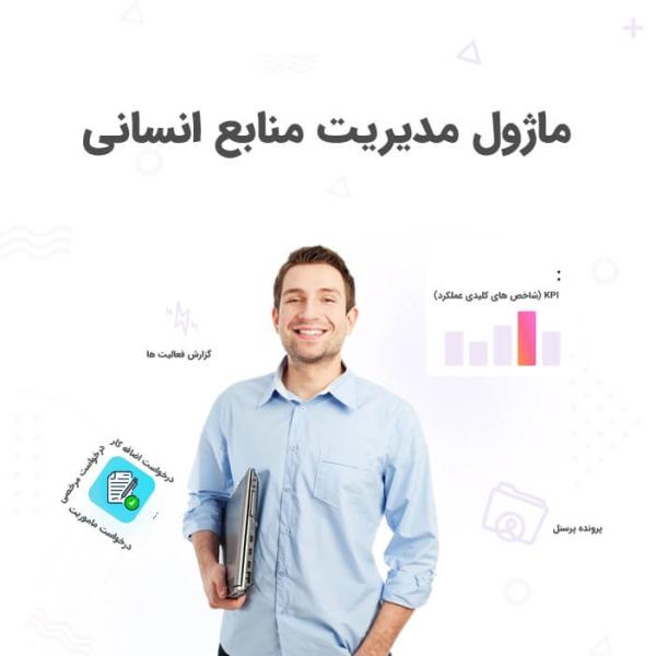 مدیریت منابع انسانی (HRM)